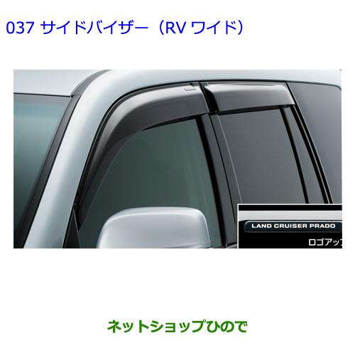 ◯純正部品トヨタ ランドクルーザープラドサイドバイザー(RVワイド)純正品番 08611-60200※【GRJ151W GRJ150W TRJ150W】037