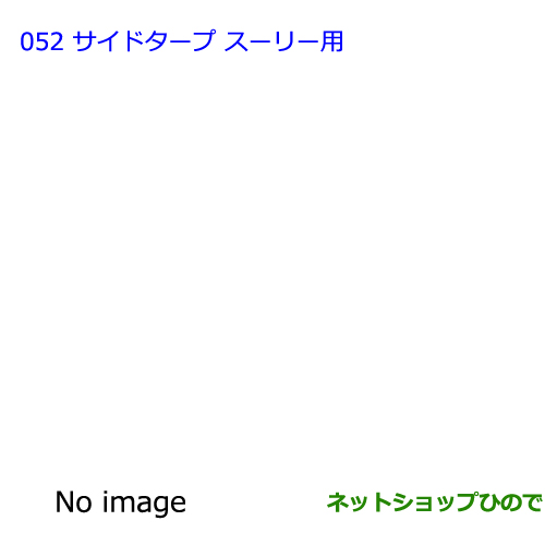 純正部品トヨタ ランドクルーザープラドサイドタープ(スーリー用)純正品番 08751-00160※【GRJ151W GRJ150W TRJ150W】052