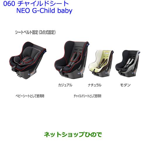 大型送料加算商品 ●純正部品 トヨタ ランドクルーザープラドチャイルドシート NEO G-Child baby ナチュラル※純正品番 73700-68050【GRJ151W GRJ150W TRJ150W】 060