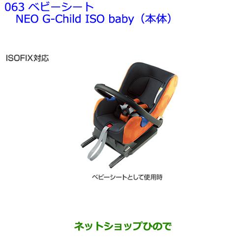 【純正部品】 トヨタ ランドクルーザープラドベビーシート(NEO G-Child ISO baby)純正品番【73700-52090】※【GRJ151W GRJ150W TRJ150W】063
