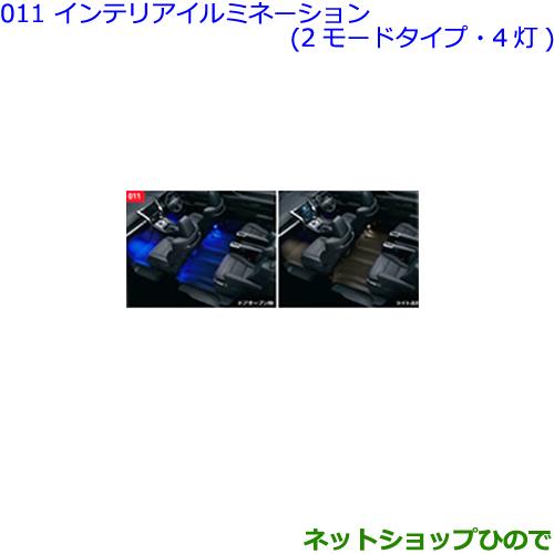 ◯純正部品トヨタ ヴェルファイアインテリアイルミネーション(2モードタイプ・4灯)純正品番 0852B-58020※【GGH30W GGH35W AGH30W AGH35W AYH30W】011