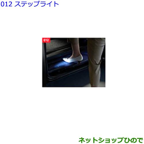 ◯純正部品トヨタ ヴェルファイアステップライト純正品番 0852D-58200【GGH30W GGH35W AGH30W AGH35W AYH30W】※012