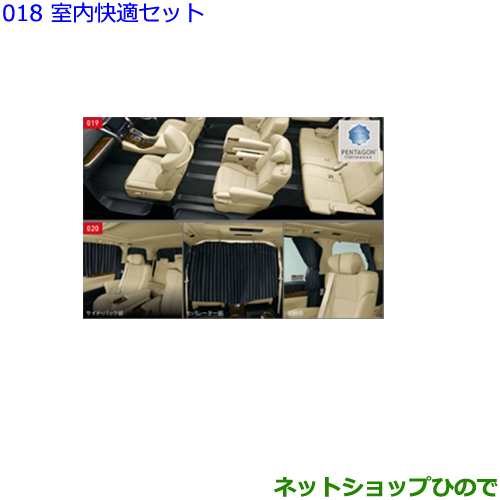 純正部品トヨタ ヴェルファイア室内快適セット純正品番 GGH30W GGH35W AGH30W AGH35W AYH30W 018 お祝 海外 ブランド セット 通販
