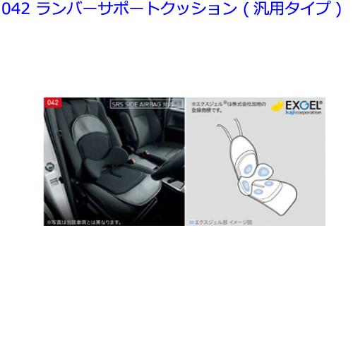 ●純正部品トヨタ ヴェルファイアランバーサポートクッション(汎用タイプ)純正品番 08220-00090※【GGH30W GGH35W AGH30W AGH35W AYH30W】042