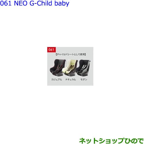 純正部品トヨタ ヴェルファイアチャイルドシート NEO G-Child baby(モダン)純正品番 73700-68060※【GGH30W GGH35W AGH30W AGH35W AYH30W】061