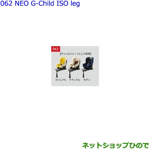純正部品トヨタ ヴェルファイアチャイルドシート NEO G-Child ISO leg(ナチュラル)純正品番 73700-68070※【GGH30W GGH35W AGH30W AGH35W AYH30W】062