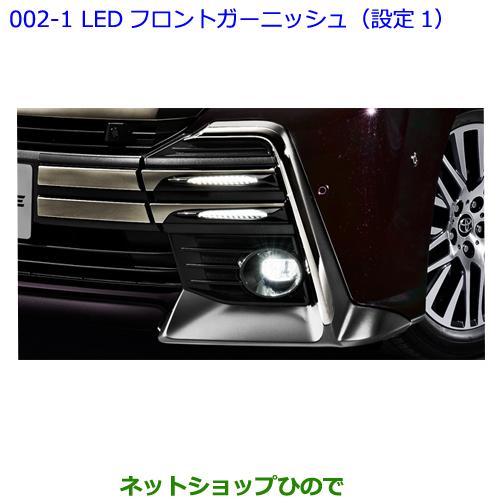 純正部品トヨタ ヴェルファイアLEDフロントガーニッシュ(設定1)純正品番 08539-58100 08401-58020※【GGH30W GGH35W AGH30W AGH35W AYH30W】002
