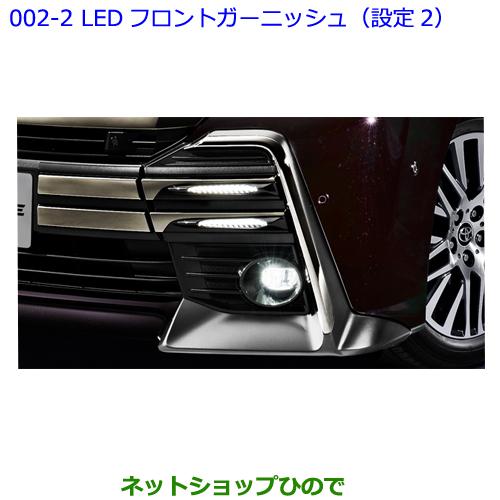 純正部品トヨタ ヴェルファイアLEDフロントガーニッシュ(設定2)純正品番 08539-58100 08401-58020※【GGH30W GGH35W AGH30W AGH35W AYH30W】002