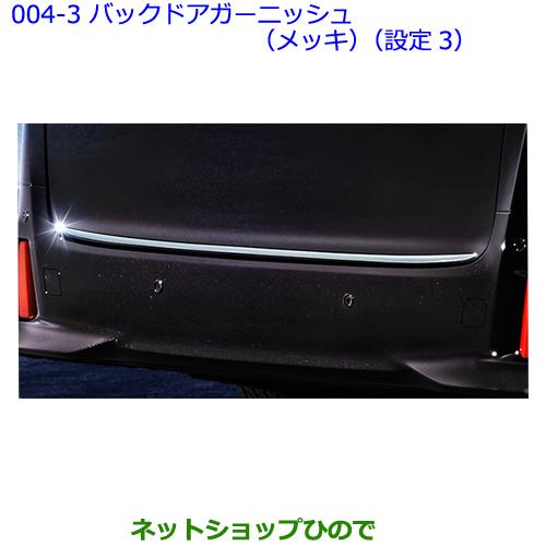 純正部品トヨタ ヴェルファイアバックドアガーニッシュ(メッキ)(設定3)純正品番 08405-58020※【GGH30W GGH35W AGH30W AGH35W AYH30W】004