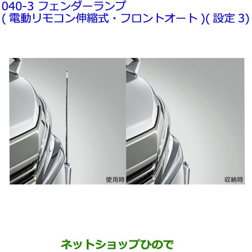 純正部品トヨタ ヴェルファイアフェンダーランプ タイプ1(電動リモコン伸縮式・フロントオート)(設定3)※純正品番 08510-58060【GGH30W GGH35W AGH30W AGH35W AYH30W】040