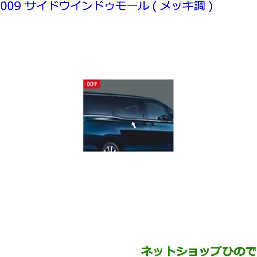 純正部品トヨタ ヴォクシーサイドウインドウモール(メッキ調)純正品番 08165-28010※【ZWR80W ZWR80G ZRR80W ZRR85W ZRR80G ZRR85G】009