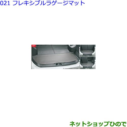 大型送料加算商品 純正部品トヨタ ヴォクシーフレキシブルラゲージマット(各)純正品番 08213-28A10 08213-28A30※【ZWR80W ZWR80G ZRR80W ZRR85W ZRR80G ZRR85G】021