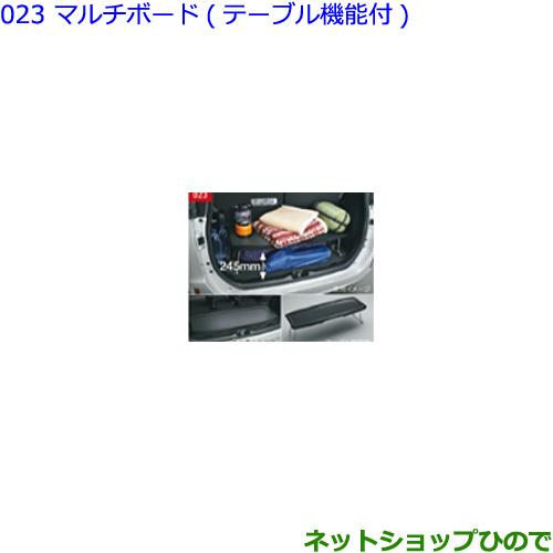 ●◯純正部品トヨタ ヴォクシーマルチボード(テーブル機能付)純正品番 08213-28A61※【ZWR80W ZWR80G ZRR80W ZRR85W ZRR80G ZRR85G】023
