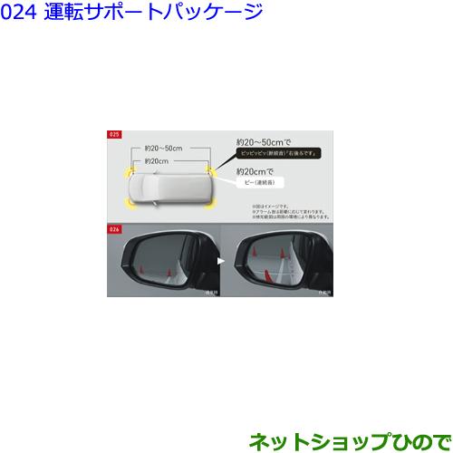純正部品トヨタ ヴォクシー運転サポートパッケージ純正品番 【ZWR80W ZWR80G ZRR80W ZRR85W ZRR80G ZRR85G】※024