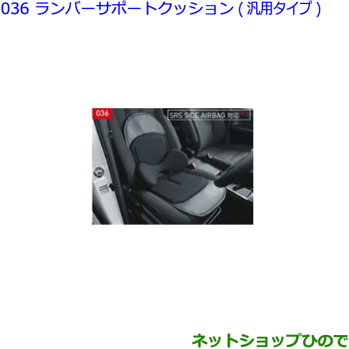 ●純正部品トヨタ ヴォクシーランバーサポートクッション(汎用タイプ)純正品番 08220-B1210※【ZWR80W ZWR80G ZRR80W ZRR85W ZRR80G ZRR85G】036