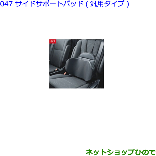 ◯●純正部品トヨタ ヴォクシーサイドサポートパッド(汎用タイプ)純正品番 08220-B1240※【ZWR80W ZWR80G ZRR80W ZRR85W ZRR80G ZRR85G】047