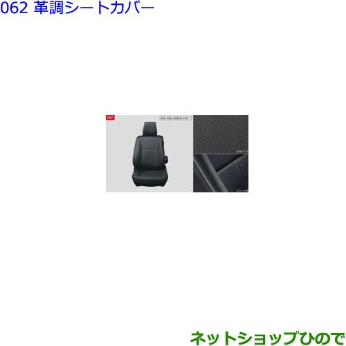 純正部品トヨタ ヴォクシー革調シートカバー(1台分)純正品番 【ZWR80W ZWR80G ZRR80W ZRR85W ZRR80G ZRR85G】※062