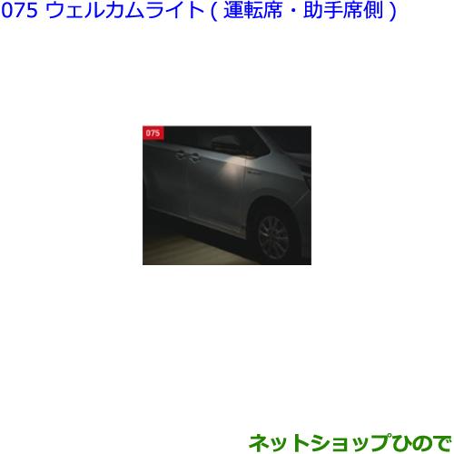 純正部品トヨタ ヴォクシーウェルカムライト(運転席・助手席側)純正品番 08533-28020※【ZWR80W ZWR80G ZRR80W ZRR85W ZRR80G ZRR85G】075