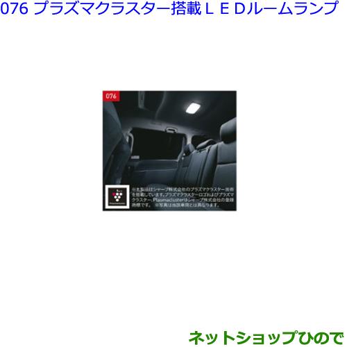 ●◯純正部品トヨタ ヴォクシープラズマクラスター搭載LEDルームランプ純正品番 08971-28240-B0※【ZWR80W ZWR80G ZRR80W ZRR85W ZRR80G ZRR85G】076