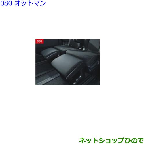 ●◯純正部品トヨタ ヴォクシーオットマン(2個)純正品番 08790-28080-C0【ZWR80W ZWR80G ZRR80W ZRR85W ZRR80G ZRR85G】※080