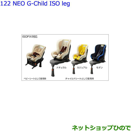 純正部品トヨタ ヴォクシーチャイルドシートNEO G-Child ISO leg(モダン)純正品番 73700-68090※【ZWR80W ZWR80G ZRR80W ZRR85W ZRR80G ZRR85G】122