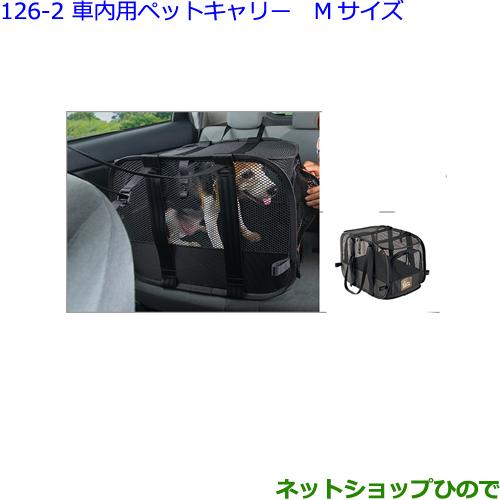 ◯●純正部品トヨタ ヴォクシー車内用ペットキャリー(Mサイズ)純正品番 08213-00460【ZWR80W ZWR80G ZRR80W ZRR85W ZRR80G ZRR85G】※126