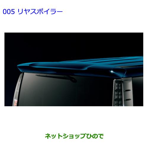 大型送料加算商品 純正部品トヨタ ヴォクシーリヤスポイラー ホワイトパールCS純正品番 08150-28170-A0※【ZWR80G ZRR80W ZRR85W ZRR80G ZRR85G】005