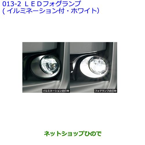 純正部品トヨタ ヴォクシーLEDフォグランプ(イルミネーション付/ホワイト)(設定2)※純正品番 08590-28360 08590-28350 84140-33230 08591-28160【ZWR80G ZRR80W ZRR85W ZRR80G ZRR85G】013-2