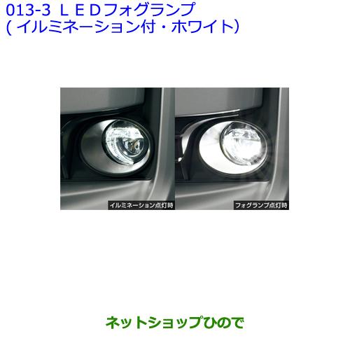純正部品トヨタ ヴォクシーLEDフォグランプ(イルミネーション付/ホワイト)(設定3)※純正品番 08590-28360 08590-28350 84091-12070 08591-28160【ZWR80G ZRR80W ZRR85W ZRR80G ZRR85G】013-3