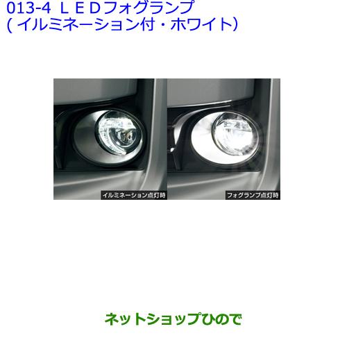 純正部品トヨタ ヴォクシーLEDフォグランプ タイプ1(イルミネーション付/ホワイト)(設定4)※純正品番 08590-28330【ZWR80G ZRR80W ZRR85W ZRR80G ZRR85G】013-4
