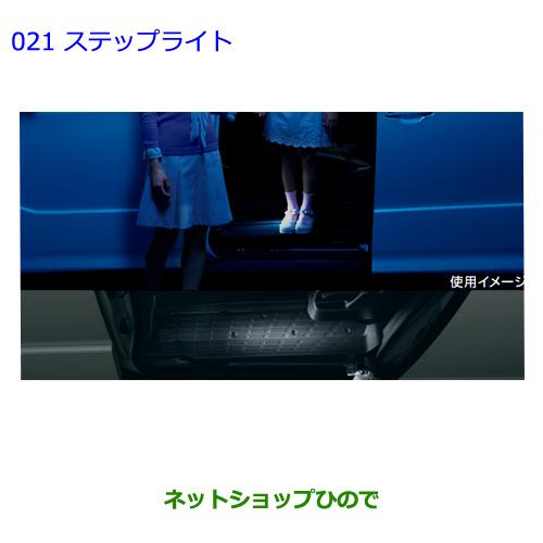 ◯純正部品トヨタ ヴォクシーステップライト純正品番 08527-28230※【ZWR80G ZRR80W ZRR85W ZRR80G ZRR85G】021