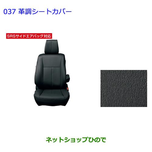 純正部品トヨタ ヴォクシー革調シートカバー タイプ5※純正品番 08215-28E64-C0【ZWR80G ZRR80W ZRR85W ZRR80G ZRR85G】037