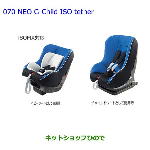 【純正部品】トヨタ ヴォクシーチャイルドシート(NEO G-Child ISO tether)※純正品番【73700-52100 73700-52070】【ZWR80G ZRR80W ZRR85W ZRR80G ZRR85G】070