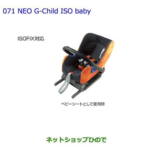 【純正部品】トヨタ ヴォクシーベビーシート(NEO G-Child ISO baby)純正品番【73700-52070 73700-52090】※【ZWR80G ZRR80W ZRR85W ZRR80G ZRR85G 】071