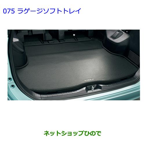 大型送料加算商品 純正部品トヨタ ヴォクシーラゲージソフトトレイ タイプ1純正品番 08213-28B20※【ZWR80G ZRR80W ZRR85W ZRR80G ZRR85G】075