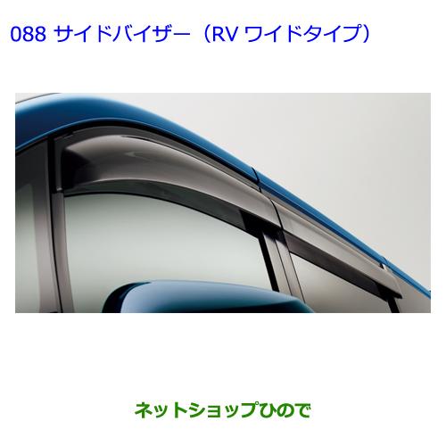 純正部品トヨタ ヴォクシーサイドバイザー(RVワイドタイプ)純正品番 08611-28200※【ZWR80G ZRR80W ZRR85W ZRR80G ZRR85G】088