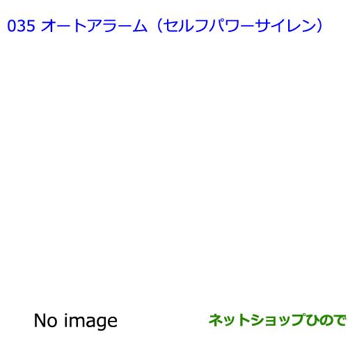 【純正部品】トヨタ ラヴフォーオートアラーム(セルフパワーサイレン)純正品番【08192-42010】※【ACA31W ACA36W】035