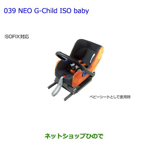 【純正部品】トヨタ ラヴフォーNEO G-Child ISO baby純正品番【73700-52090 73730-52070】【ACA31W ACA36W】※039