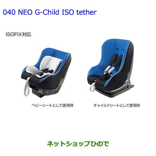【純正部品】トヨタ ラヴフォーNEO G-Child ISO tether純正品番【73700-52100 73730-52070】【ACA31W ACA36W】※040