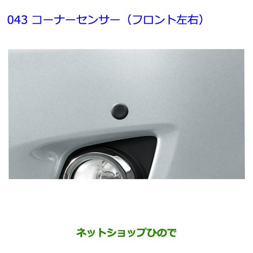 純正部品トヨタ ラヴフォーコーナーセンサー(フロント左右)純正品番 08529-42170【ACA31W ACA36W】※043