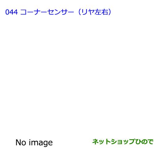 純正部品トヨタ ラヴフォーコーナーセンサー(リヤ左右)純正品番 08529-42130【ACA31W ACA36W】※044