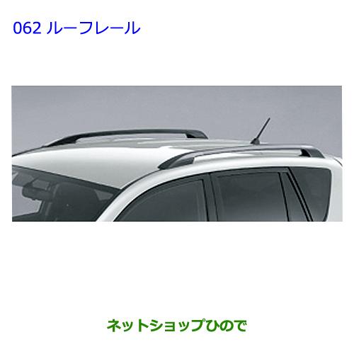純正部品トヨタ ラヴフォールーフレール ブラック純正品番 63401-42050-C0【ACA31W ACA36W】※062