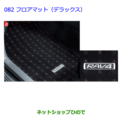 純正部品トヨタ ラヴフォーフロアマット(デラックス)純正品番 08210-42262-B0【ACA31W ACA36W】※082