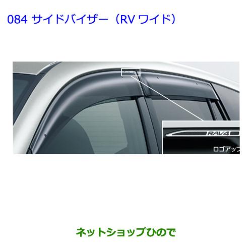 ◯純正部品トヨタ ラヴフォーサイドバイザー(RVワイド)純正品番 08611-42090【ACA31W ACA36W】※084