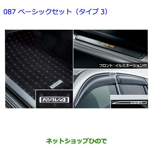 純正部品トヨタ ラヴフォーベーシックセット(タイプ3)純正品番 -【ACA31W ACA36W】※087