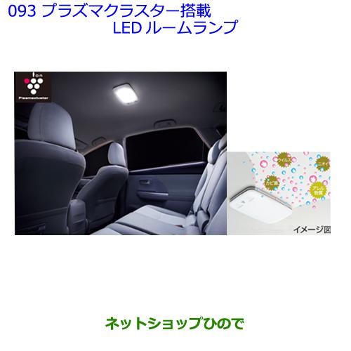 ◯●純正部品トヨタ ラヴフォープラズマクラスター搭載LEDルームランプ純正品番 08971-12241-B0※【ACA31W ACA36W】093