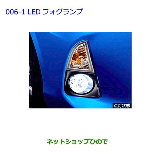 純正部品トヨタ アクアLEDフォグランプ純正品番 08590-52380【NHP10】※006