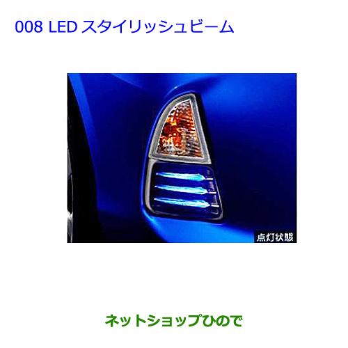 ●純正部品トヨタ アクアLEDスタイリッシュビーム純正品番 08644-52010【NHP10】※008