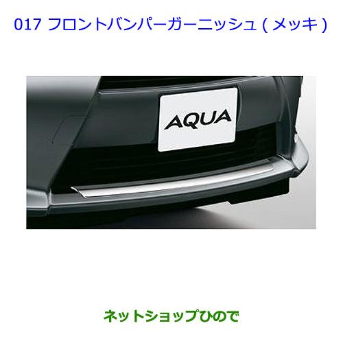 【純正部品】トヨタ アクアフロントバンパーガーニッシュ(メッキ)純正品番【08423-52400】【NHP10】※017