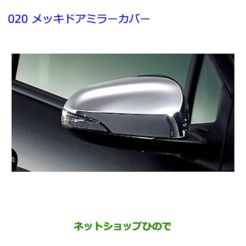 【純正部品】トヨタ アクアメッキドアミラーカバー純正品番【08409-52360】【NHP10】※020